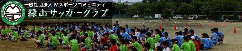 緑山サッカークラブ公式HP