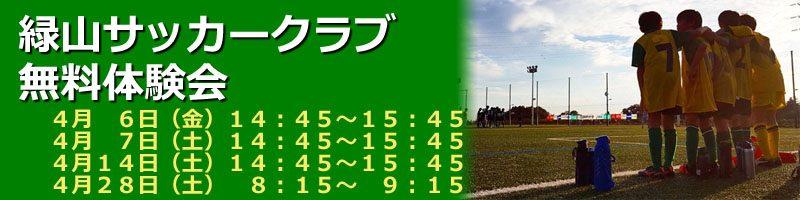 緑山サッカークラブ