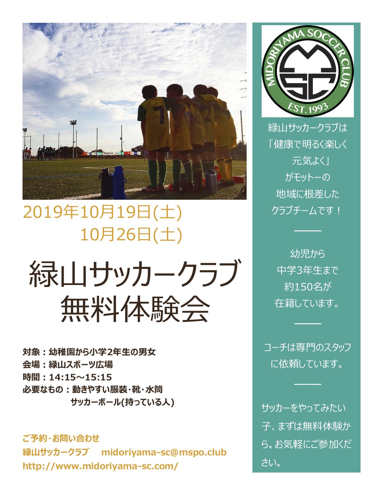 緑山SC無料体験会2019.10月